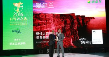 James Kenny, Tourism Ireland, accepts the award for the Wild Atlantic Way of 'Best International Self-Drive Route', from Mr Liu Yi, CEO of HuiZuChe.